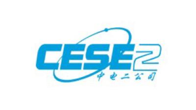 联合冠业合作客户-中电二公司