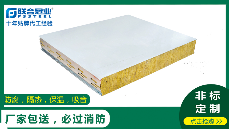 岩棉烤炉板