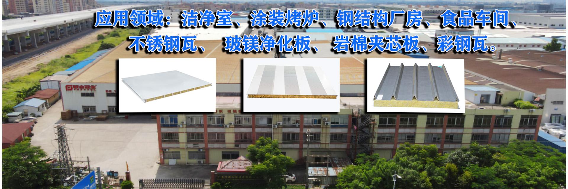 联合冠业-始于1990,全品类彩钢夹芯板OEM/ODM加工基地