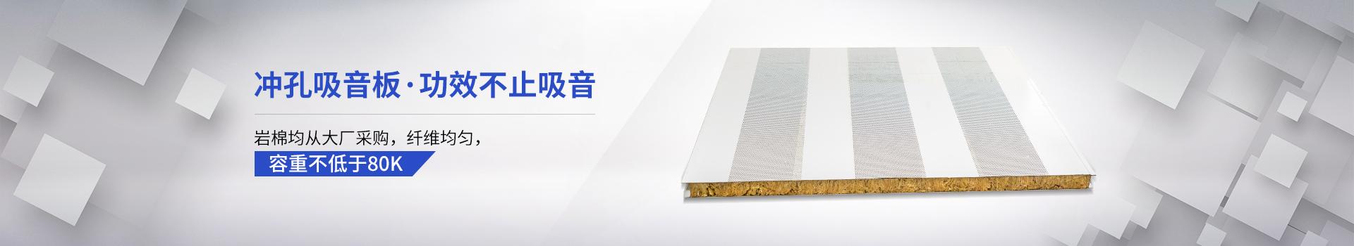 联合冠业-冲孔吸音板