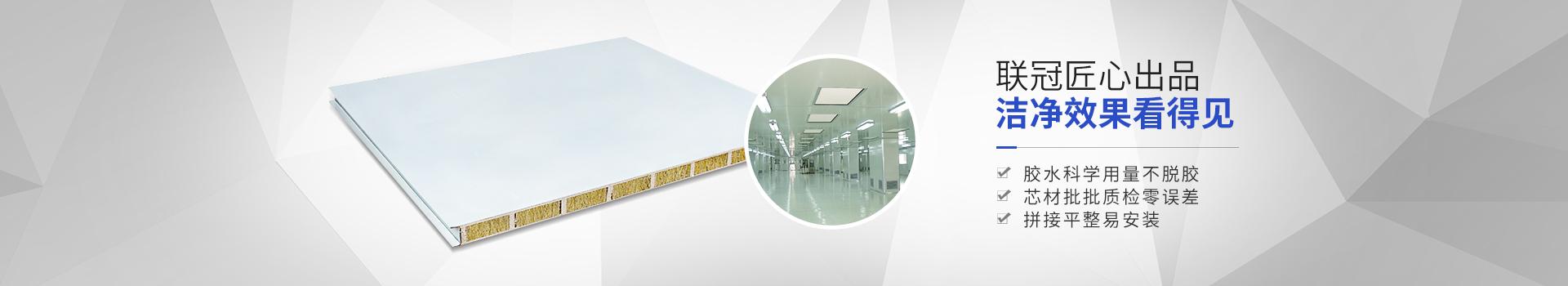 联合冠业洁净室净化板-洁净效果看得见