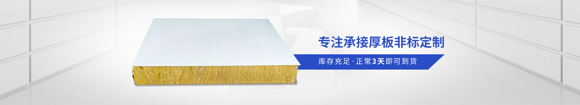 联合冠业涂装保温板-专注承接厚板非标定制
