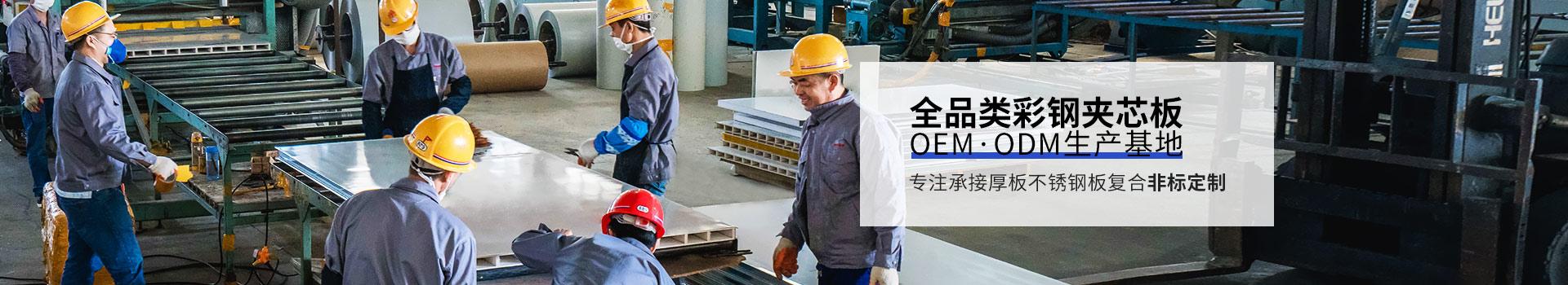 联合冠业-全品类彩钢夹芯板OEM/ODM生产基地